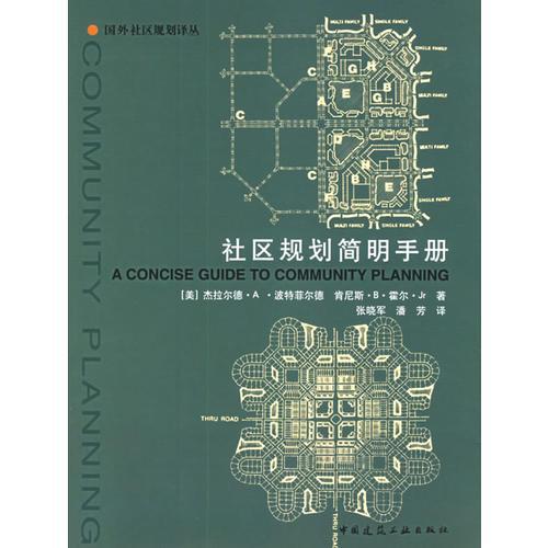 社区规划简明手册——国外社区规划译丛