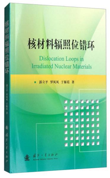 核材料辐照位错环
