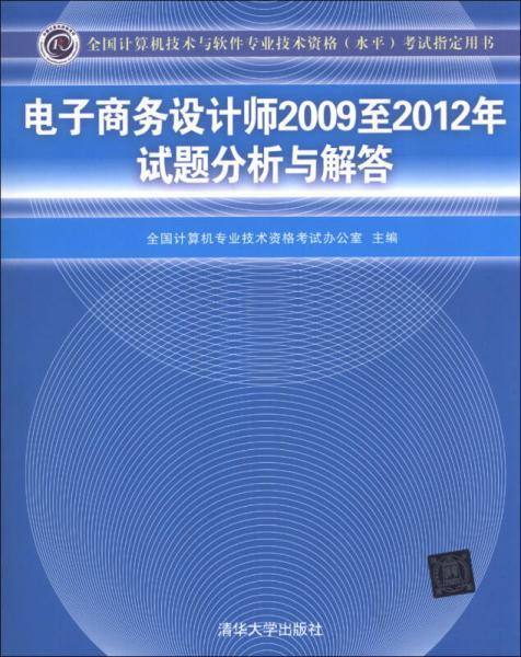 全国计算机技术与软件专业技术资格(水平)考试指定用书:电子商务设计师2009至2012年试题分析与解答
