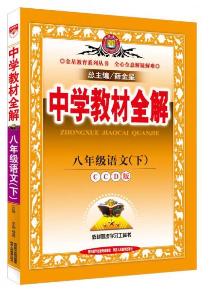 金星教育·中学教材全解:八年级语文下(长春版ccd版 2015春)