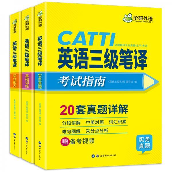 【自营2020】catti三级笔译20套真题英语三级笔译实务真题+综合能力华研外语可搭专四专八英语专业考研英语口译