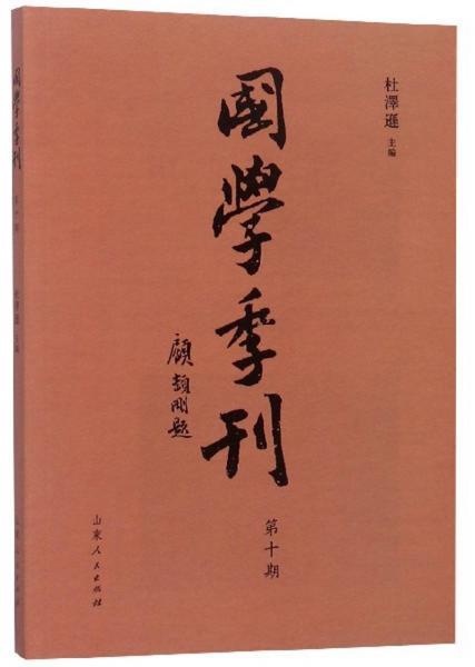 国学季刊(第10期)