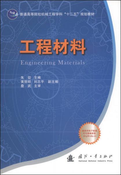 """工程材料/普通高等院校机械工程学科""""十二五""""规划教材"""