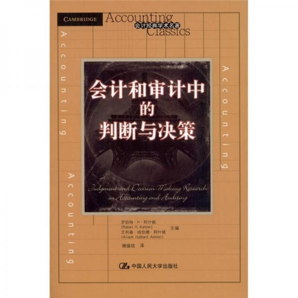 会计经典学术名著:会计和审计中的判断与决策