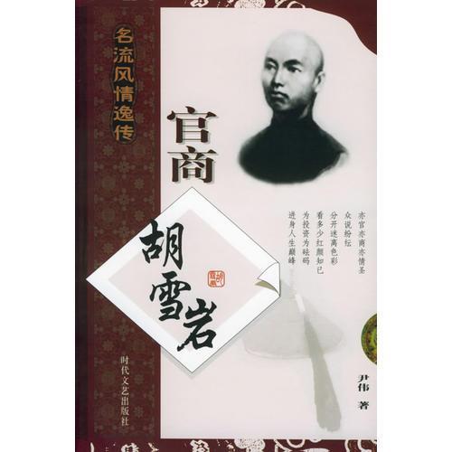 官商胡雪岩——名流风情逸传