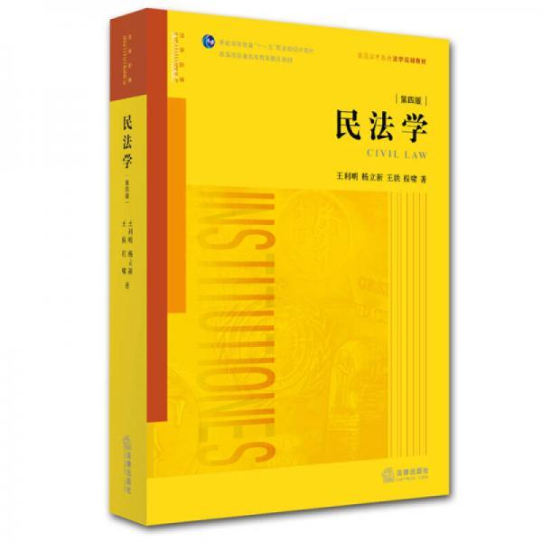 民法学(第四版)