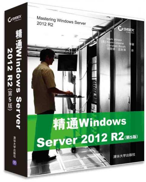 精通Windows Server 2012 R2(第5版)