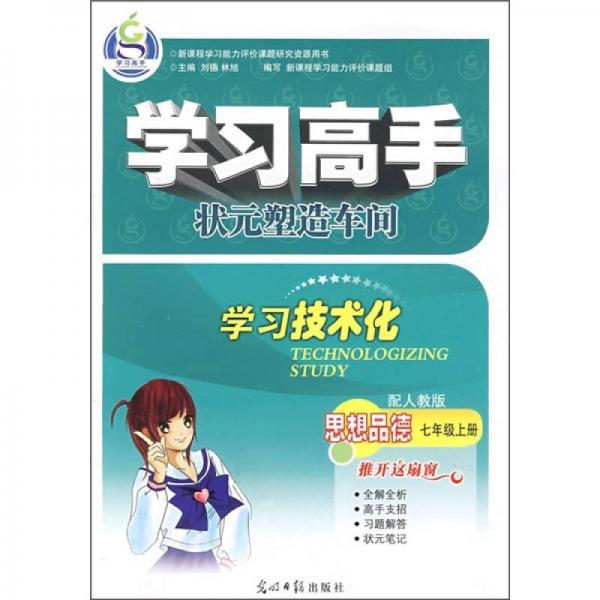 学习高手·状元塑造车间:思想品德(7年级上册)(配人教版)