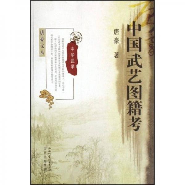 中国武艺图籍考