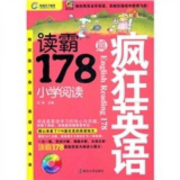 疯狂英语·读霸178篇:小学阅读