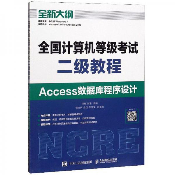全国计算机等级考试二级教程:Access数据库程序设计(全新大纲)
