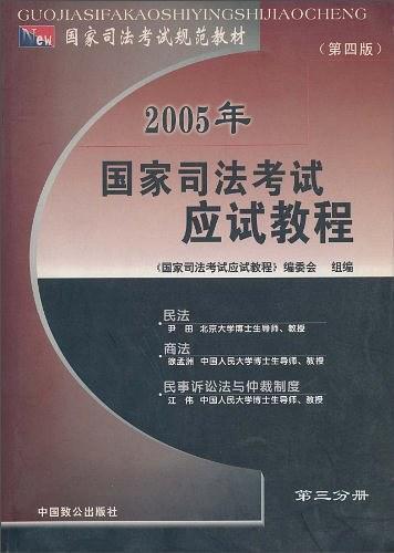 2005年国家司法考试应试教程(第3分册民法商法民事诉讼法与仲裁制度)/国家司法考试规范