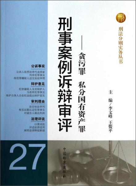 刑法分则实务丛书·刑事案例诉辩审评:贪污罪私分国有资产罪