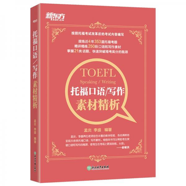 新东方托福口语/写作素材精析