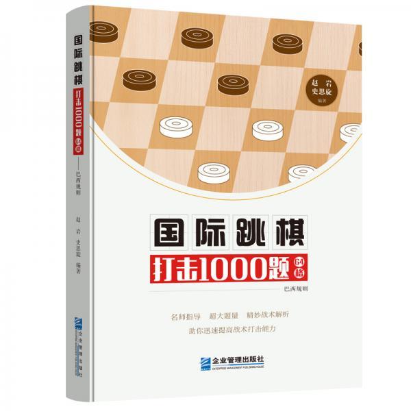 国际跳棋打击1000题(64格)