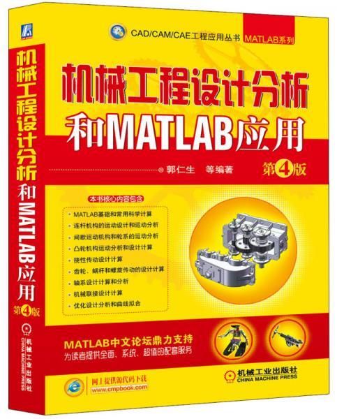 机械工程设计分析和MATLAB应用(第4版)
