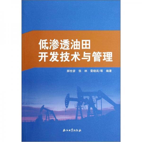 低渗透油田开发技术与管理
