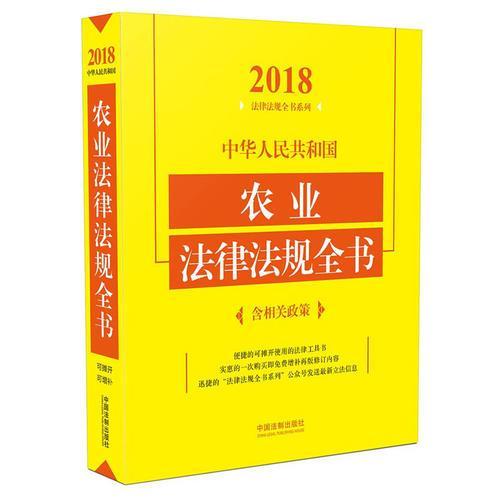 中华人民共和国农业法律法规全书(含相关政策)(2018年版)