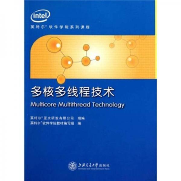 英特尔软件学院系列课程培训教材:多核多线程技术