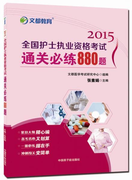 文都教育:2015全国护士执业资格考试通关必练880题
