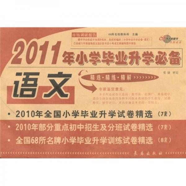 2011年小学毕业升学必备:语文