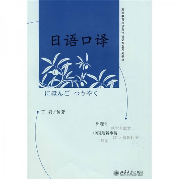 高等教育自学考试日语专业系列教材:日语口译