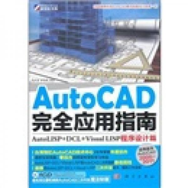 AutoCAD 完全应用指南