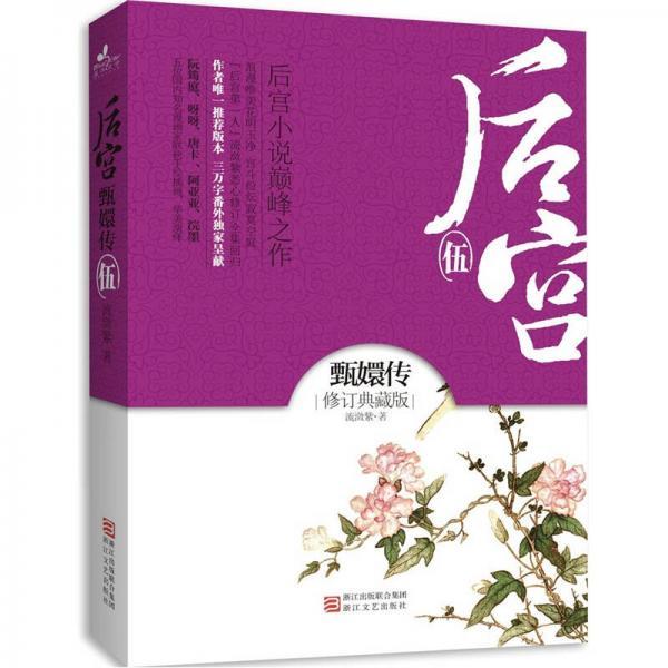 后宫·甄嬛传5(修订典藏版)