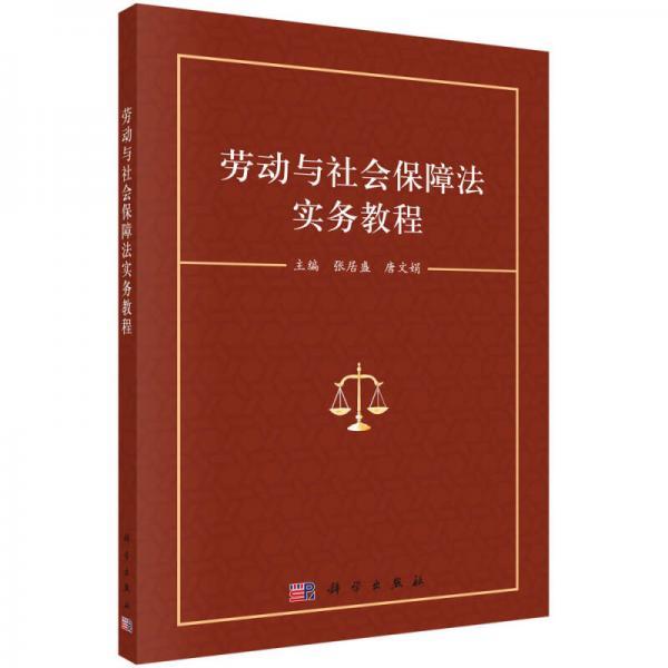 劳动与社会保障法实务教程