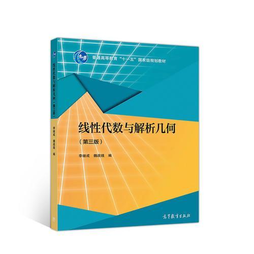 线性代数与解析几何(第三版)