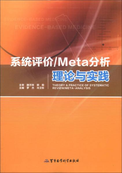 系统评价/Meta分析理论与实践