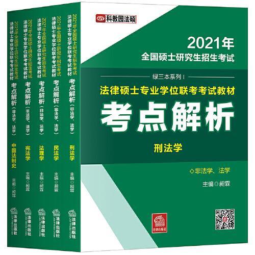 2021年全国硕士研究生招生考试法律硕士专业学位联考考试教材:考点解析(非法学、法学 全5册)