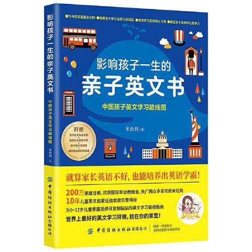 影响孩子一生的亲子英文书:中国孩子英文学习路线图
