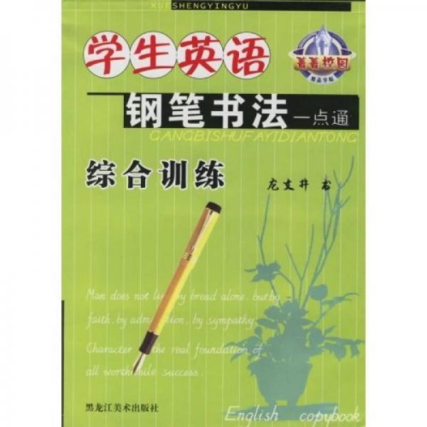 菁菁校园精品字帖·学生英语钢笔书法一点通:综合训练