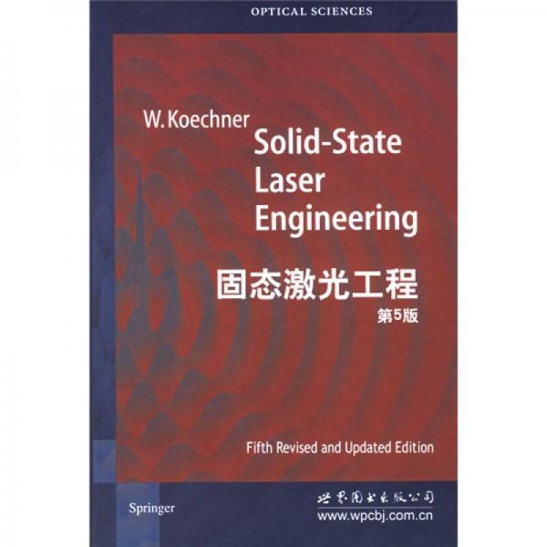 固态激光工程(第5版)