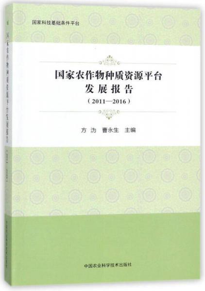 国家农作物种质资源平台发展报告(2011—2016)