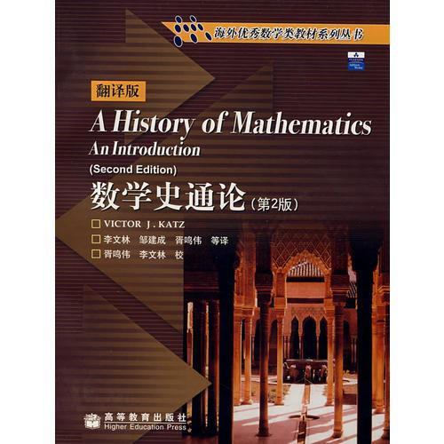 数学史通论(第2版.翻译版)