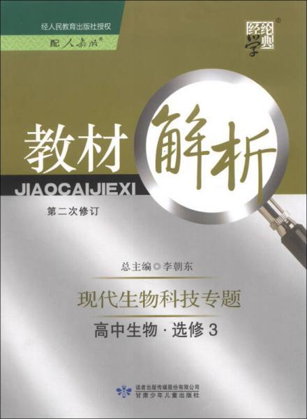 经纶学典·教材解析:高中生物(选修3)·现代生物科技专题(配人教版)(第2次修订)(2013)