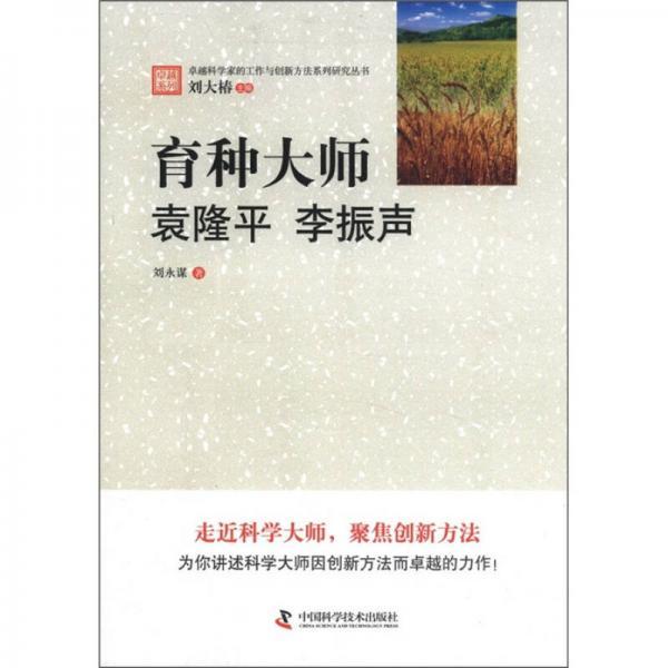 卓越科学家的工作与创新方法系列研究丛书:育种大师袁隆平 李振声