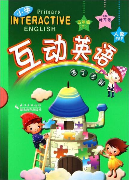 小学互动英语课文全解:五年级下(人教PEP)