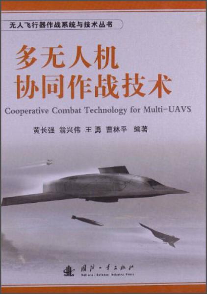 无人飞行器作战系统与技术丛书:多无人机协同作战技术
