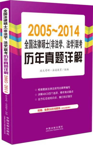 全国法律硕士(非法学、法学)联考历年真题详解(2005-2014)