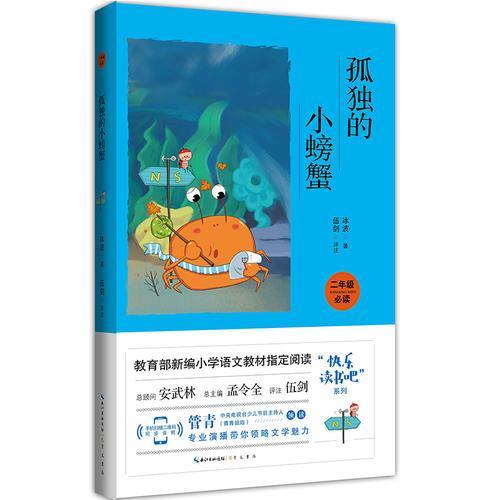 """孤独的小螃蟹(彩图注音 音频领读)二年级教育部新编小学语文教材""""快乐读书吧""""指定阅读"""