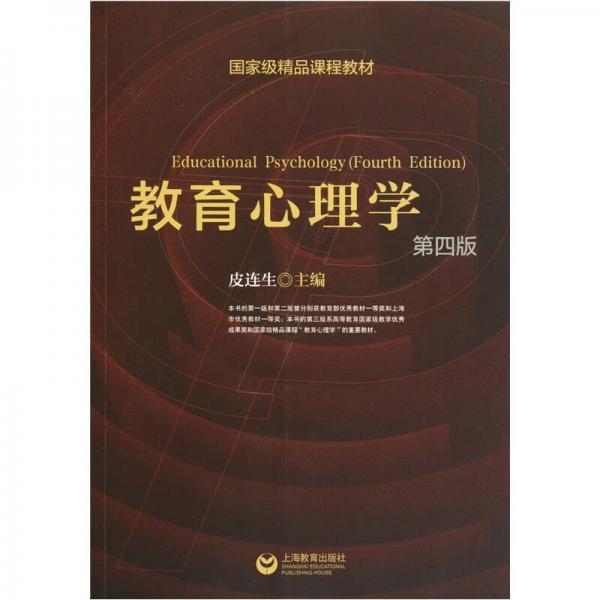 国家级精品课程教材:教育心理学(第4版)