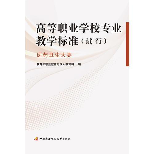 高等职业学校专业教学标准(试行)──医药卫生大类