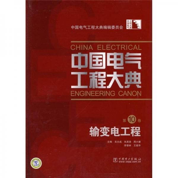 中国电气工程大典(第10卷):输变电工程