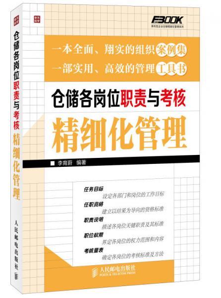弗布克企业仓储精细化管理系列:仓储各岗位职责与考核精细化管理