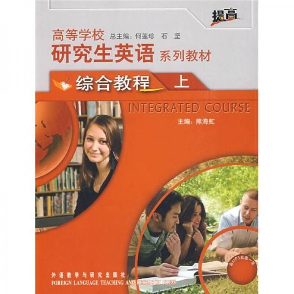 高等学校研究生英语系列教材:综合教程(上)(提高)