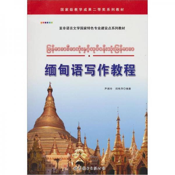 缅甸语写作教程