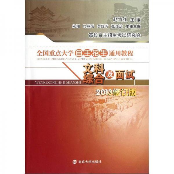全国重点大学自主招生通用教程:文科综合及面试(2013修订版)